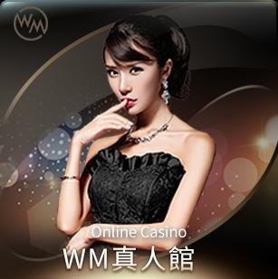WM娛樂城百家樂本金 ,止蝕位 ,止賺位 設計 – 【WM百家樂】WM百家樂系統、真人、下載